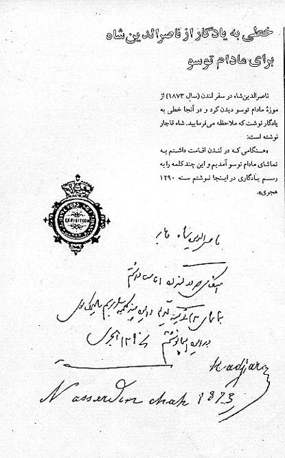 دستخط ناصرالدين شاه در موزه مادام توسو