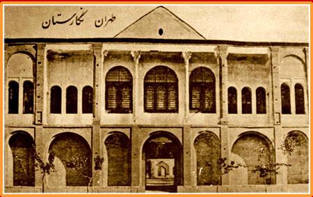 ورودی قصر نگارستان - شمال میدان بهارستان