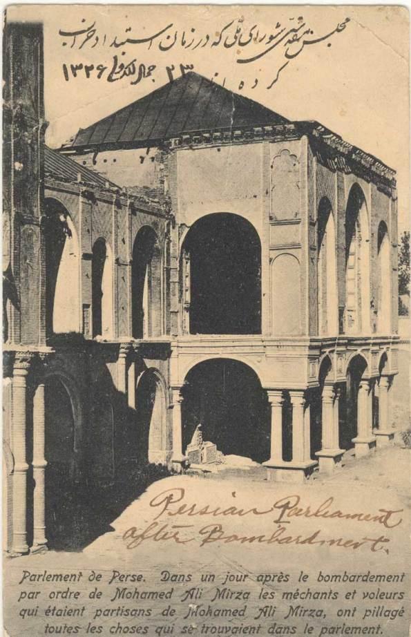 مجلس مقدس شورای ملی که در زمان استبداد خراب کرده اند